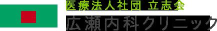 医療法人社団 立志会 広瀬内科クリニック